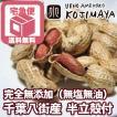 殻付落花生 半立 千葉県八街産 400g 宅急便 送料無料 新豆使用 職人焙煎で旨みと香ばしさ