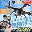 Syma トイドローン X5SW 送料無料 WIFI カメラ付 FPV RC ラジコン スマホ 空撮 クアッドコプター ブラック 6軸ジャイロ (無線周波数技適マーク取得済)