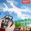 Syma トイドローン X5C 送料無料 マイクロSDカード付 カメラ付 RC ラジコン 空撮 クアッドコプター ホワイト 6軸ジャイロ (無線周波数技適マーク取得済)