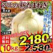 たまねぎ 大特価 熊本産 芦北新玉ねぎ 10kg 1組 野菜 国華園