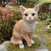 置物 オーナメント ポリ製 お座りねこ・きなこ 1個 幅17・奥行25・高さ30.5 猫 ネコ ガーデン ガーデニング オブジェ 置き物 雑貨 インテリア 国華園