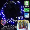 乾電池式 LEDストレートライト10m・100球 青白 1個...