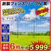 ガーデンフェンス(6枚組)鉄製フェンス・リーフN 幅...