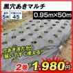農業用マルチ 黒穴あきマルチ 5列45(0.95×50m) 2巻1...
