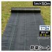 防草シート  お気軽防草シート 1m×50m 1巻1組 ...
