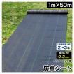 防草シート・黒 1m×50m 1巻 厚さ0.3mm 農用シート 草...