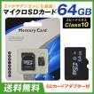 マイクロSDカード ≪代引不可≫ マイクロSDXCカード 6...