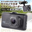 ドライブレコーダー ドラレコ 高画質 サブカメラ付きドライブレコーダー 1個 24V車対応 フルHD 2カメラ Gセンサー 動体検知 繰り返し録画