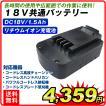 18V 共通バッテリー 1個 DC18V/1.5Ah リチウムイオン充電池 予備 国華園