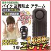 バイク 盗難防止 アラーム 1個 セキュリティ リモコン...