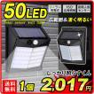 ソーラーライト 50LED 1個 広角照射 センサーライト ガーデンライト しっかり照らすくん 人感センサー 防雨 配線不要 防犯 軒下 玄関 壁 ミスターブライト
