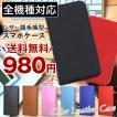 スマホケース 手帳型 全機種対応 スマートフォン カバー type01 iPhoneX iPhone8  iPhone7  iPhone6 GALAXY S Xperia XS AQUOS R ケース シンプル ポイント消化