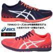 アシックス ASICS/SORTIEMAGIC RP 4 TENKA/ソーティマジック RP 4 テンカ/1013A012 700/マラソンシューズ/2019SS 最新 限定モデル