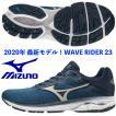 ミズノ MIZUNO/メンズ ランニングシューズ/2020 最新モデル/ウエーブライダー 23/WAVE RIDER 23/ J1GC190304/ブルー×シルバー×ネイビー/2019FW