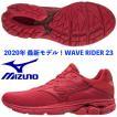 ミズノ MIZUNO/メンズ ランニングシューズ/2020 最新モデル/ウエーブライダー 23/WAVE RIDER 23/ J1GC190356/レッド×レッド/2019FW