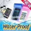 送料無料防水ケース iphone6s/iPhone6plus 防水ケース スマホ  防水カバー スマートフォンiPhone5 5.5インチ 防水バッグ waterproof bagネックストラップ付