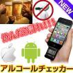 iPhone4s 4 iPad2 3 アルコールチェッカー