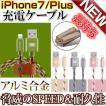 送料無料 iPhone7/plus 充電ケーブル ナイロンメッシュ 同期 コード iphone6s/plus/ipad アップル社製品対応 アンドロイド iOS 10.0.2対応