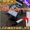送料無料 スマホ USB micro USB OTGケーブル メモリー カードリーダー