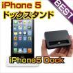 iPhone SE iPhone5/5s Lightning Dock 専用ドック クレードル スタンド充電器 アイフォーン5