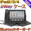 iPad4 iPad3 iPad2 Bluetooth ケース キーボード 無線 折りたたみ キーボード PG-IP099