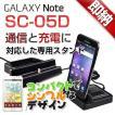 送料無料 GALAXY Note SC-05D クレードルスタンド充電器 ギャラクシー ノート DOCK 卓上ホルダー