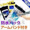 防水ケース 防水カバー 防水バッグ アームバンド・ネックストラップ付属 iPhone7Plus アイフォン6Plus Galaxy S6/s7 edge SCV31 Xperia/Galaxy A8 SCV32 全4色