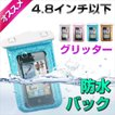 送料無料 防水ケースiPhone SE スマホ 4.8インチ 防水パック スマートフォン  Xperia Galaxy iPhone se/iPhone 5/5s AQUOS SERIE mini SHV33
