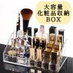 【2WAY】化粧品 収納ボックス メイク ケース 化粧品 収納 コスメ収納 大容量 自由自在 収納 簡単 アクリル製 アクセサリー 化粧