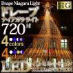 クリスマスイルミネーション LED720球ドレープナイアガラライト 5m コントローラー付き!
