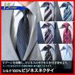 ネクタイ・シルク100% スーツスタイル(まとめ割/2本5800円・3本7200円)/送料無料