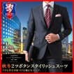【送料無料】CERRUTI 秋冬2つボタンスタイリッシュスーツ(ブラック・ストライプ)メンズ・スーツ メンズ/【K3F】