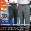 スラックス メンズ 大きいサイズ ワンタック/ウール100% 秋冬スラックス/洗える ウォッシャブル/(まとめ割/★2本16800円)/送料無料