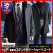コート メンズ ビジネス ライナー着脱式・スタンドカラーショートコート・ストライプ/送料無料