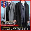 メンズ カシミヤ混チェスターコート(ブラック・グレー)ビジネスコート/袖丈補正不可/送料無料