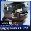 大きいサイズ メンズ ロング ベルト hiromichi nakano ビジネスレザーベルト(ロングサイズ・ウエスト〜130cm対応)