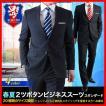 スーツ メンズ ビジネス 春夏2つボタンビジネススーツ (洗える ウォッシャブル) suit 送料無料