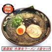 送料無料!冷凍生熊本ラーメン 黒龍紅本格豚骨ラーメン (4食入)