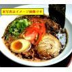 送料無料!元祖トマトラーメン(黒龍紅オリジナル)4食セット