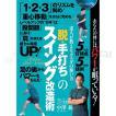 卓球 DVD 卓球王国 「脱・手打ち」のスイング改造...