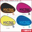 カラーブロックラケットケース 卓球 ラケットケース ヴィクタス VICTAS