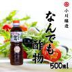 小川醸造 お酢01 なんでも酢物 500ml (ogawashouyu)