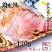 鳥刺し  鹿児島産鶏 130g(もも肉65g ムネ肉65g)