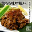 やわらか鶏ももの味噌風味炭火焼き 鹿児島産鶏 160g