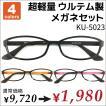 メガネ度付き 超軽量樹脂 ウルテム製 おしゃれ メガネ...