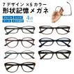 メガネ 度付き 度つき 度付きメガネ ボストン 丸眼鏡 ...