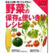 新品同様 / 野菜の保存&使いきりレシピ まるごと使いきってムダなし!