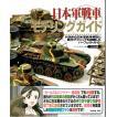 帯あり新品同様 / 日本軍戦車モデリングガイド