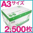 日本製紙 日本製コピー用紙 ハイホワイト 高白色・中性紙 A3 2500枚【メール便不可】 [入荷待ち] 高白色 A3 2500枚