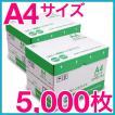 日本製紙 日本製コピー用紙 ハイホワイト 高白色・中性紙 A4 5000枚【メール便不可】 高白色 A4 5000枚